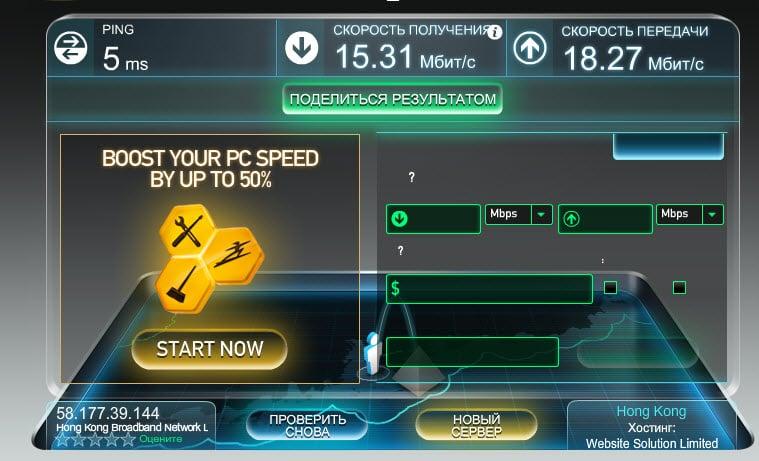 Скорость wifi интернета в гестахаусе