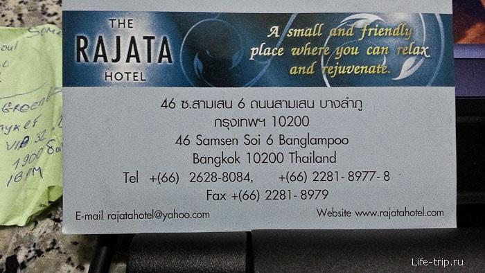 Визитка отеля со всеми контактами