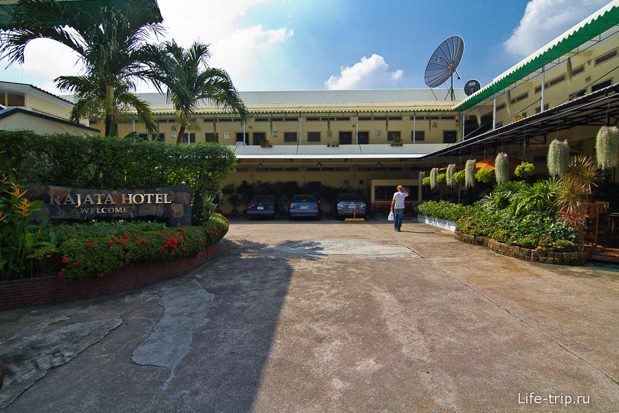 Недорогой отель в Бангкоке в районе Каосан - Rajata Hotel