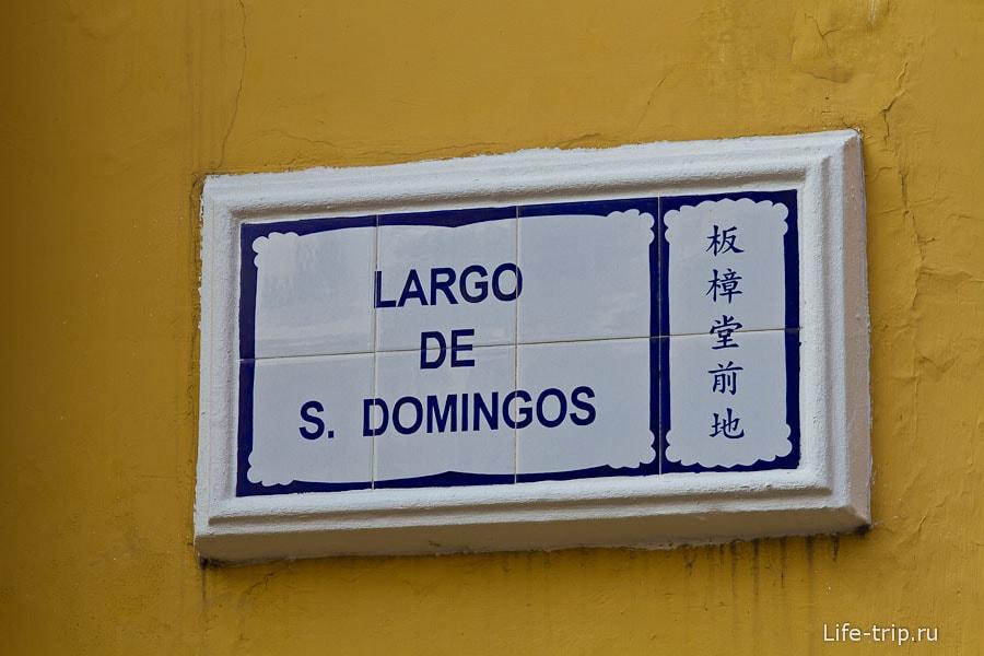 Надписи на португальском вместо английского