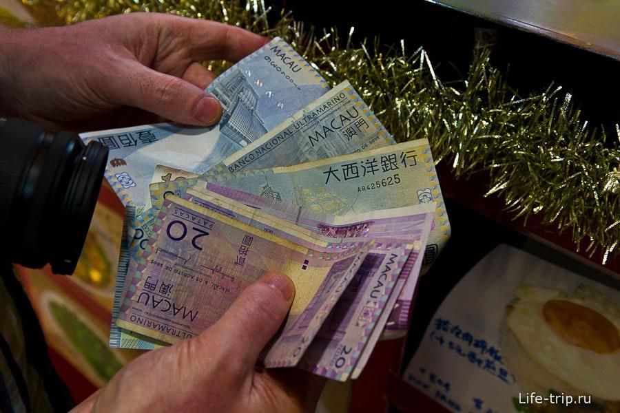 Местные деньги - макаонские Патаки