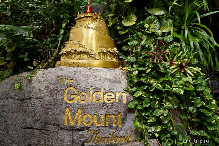 Ват Сакет или Храм Золотой горы