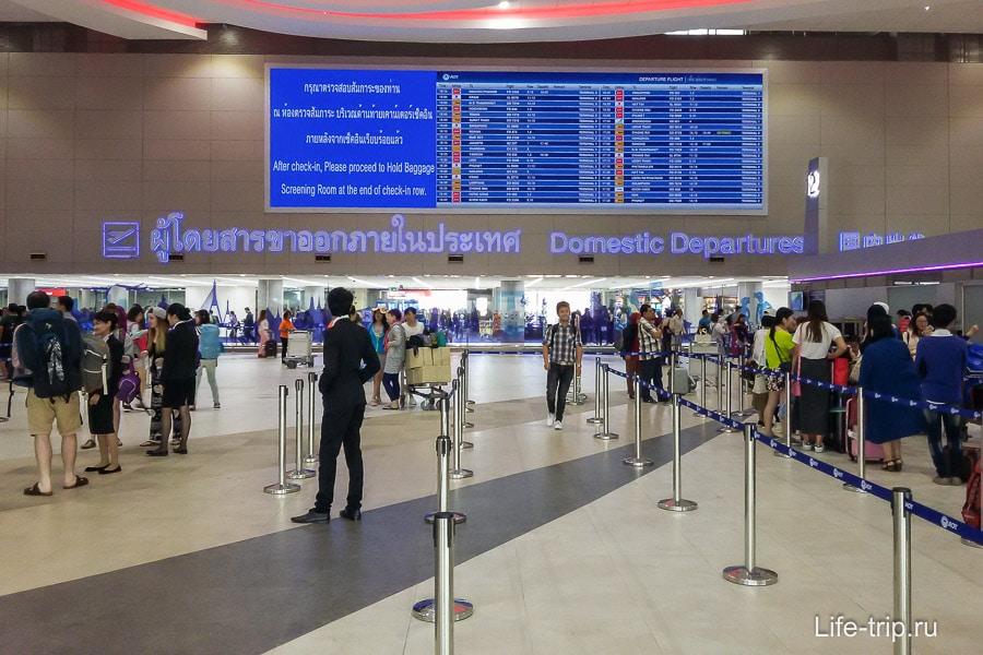 Аэропорт Дон Муанг, зона вылета, доместик терминал