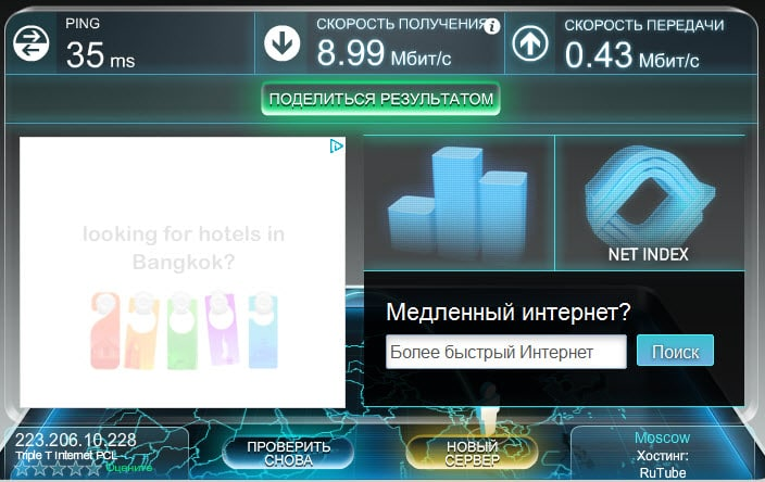 Скорость работы интернета с Россией