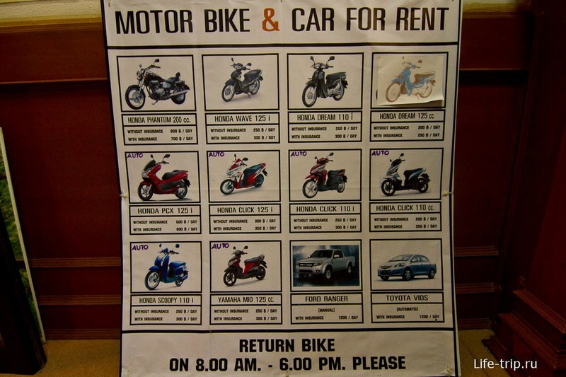 Есть аренда мотобайков, но данные плакаты висят во всех соседних гестах