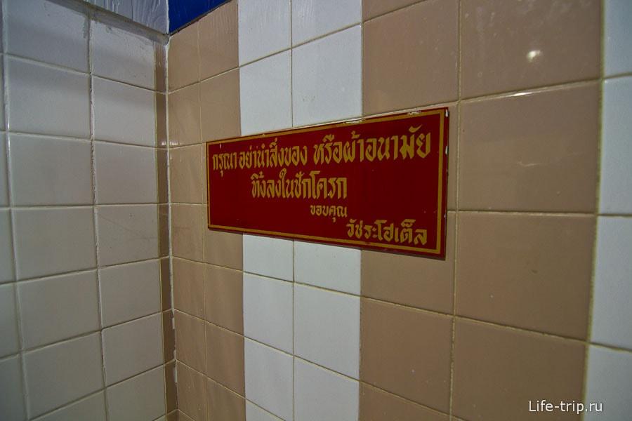 Надпись в туалете на тайском, англоговорящих тут не ждали