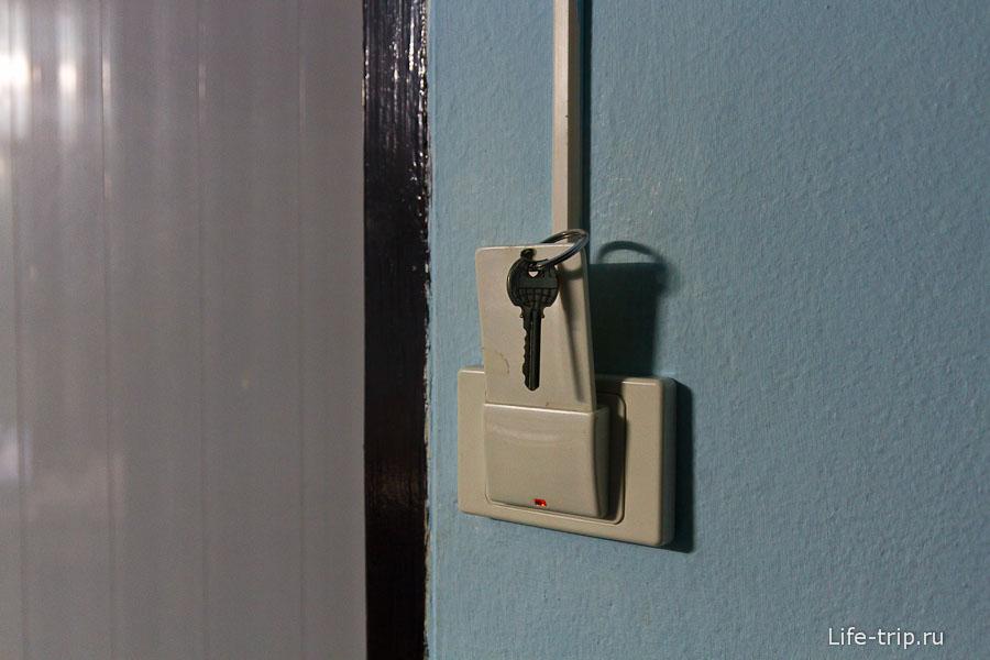 Ключик с магнитной картой включения электричества
