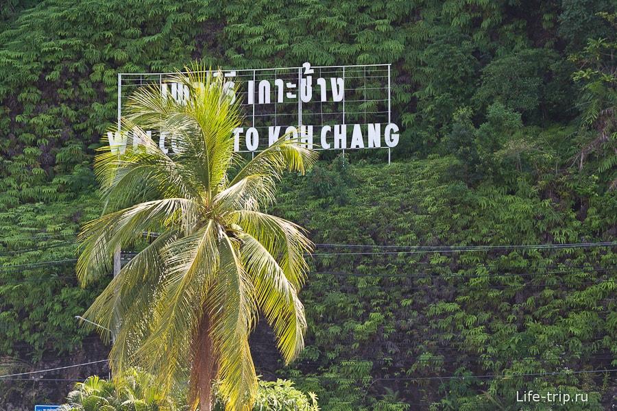 Голивудская надпись около причала на Ко Чанге