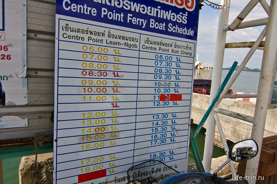 Расписание парома на Ко Чанг с причала Center Point Pier