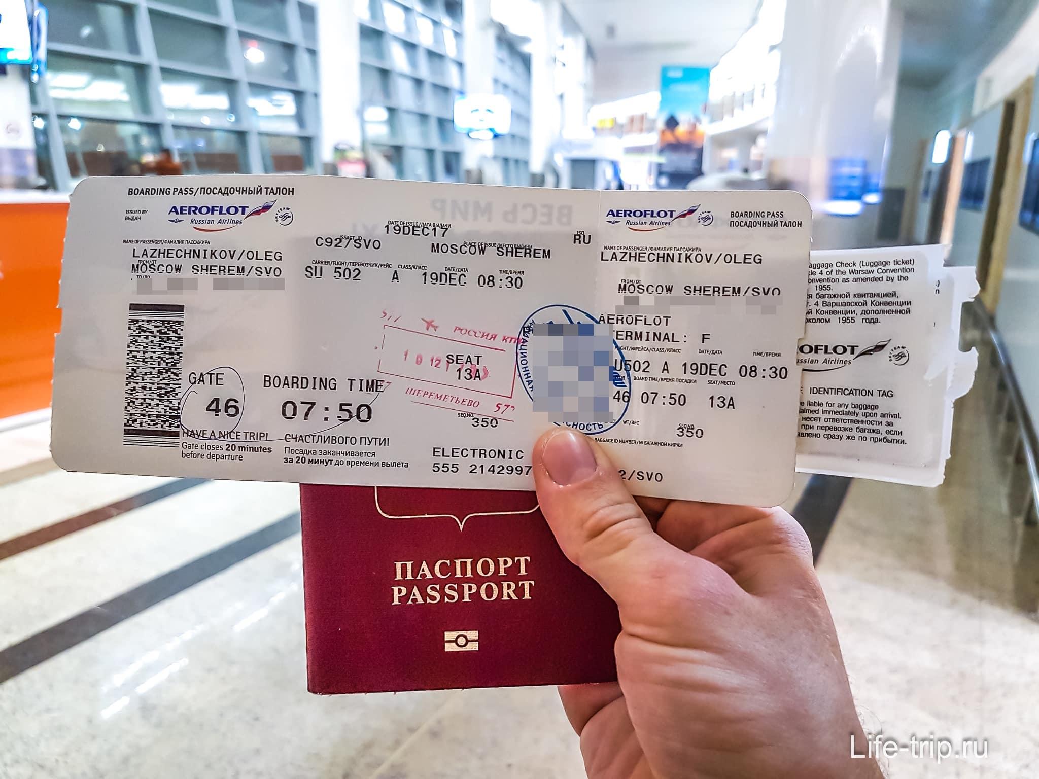 Сколько стоит билет в Тайланд