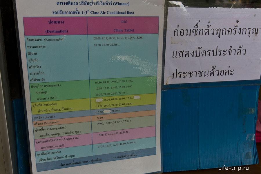 Расписание автобусов Бангкок - Кампенг Пет