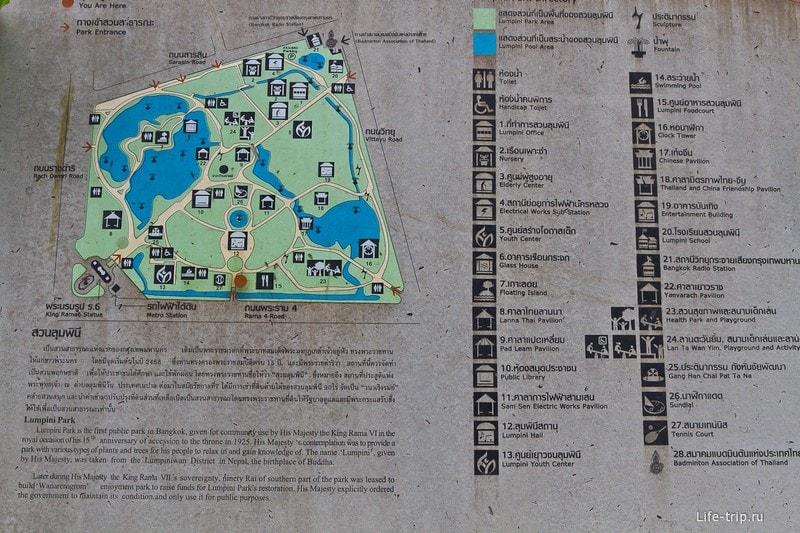 Карта парка Люмпини в Бангкоке