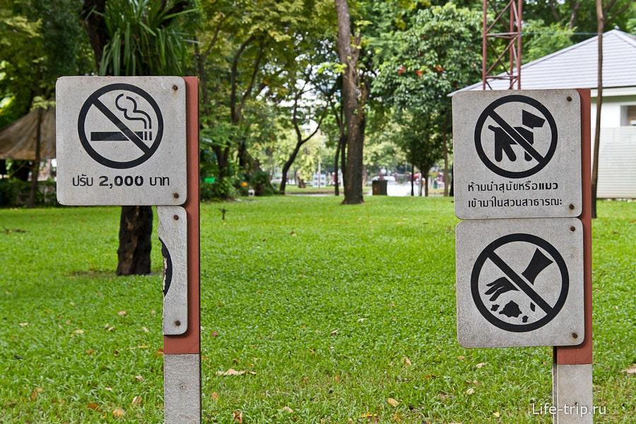 Нельзя то, что должно быть нельзя в парке