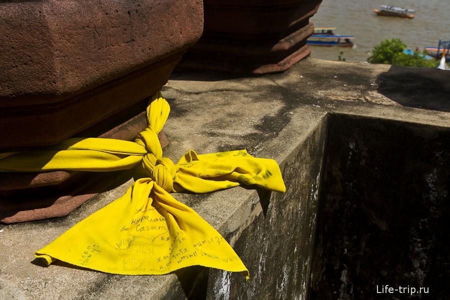 Кусок желтой тряпки с посланиями