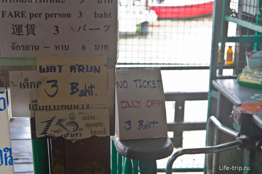 Проезд на пароме 3 бата до Ват Арун