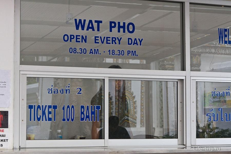 Стоимость посещения Ват Пхо и время работы