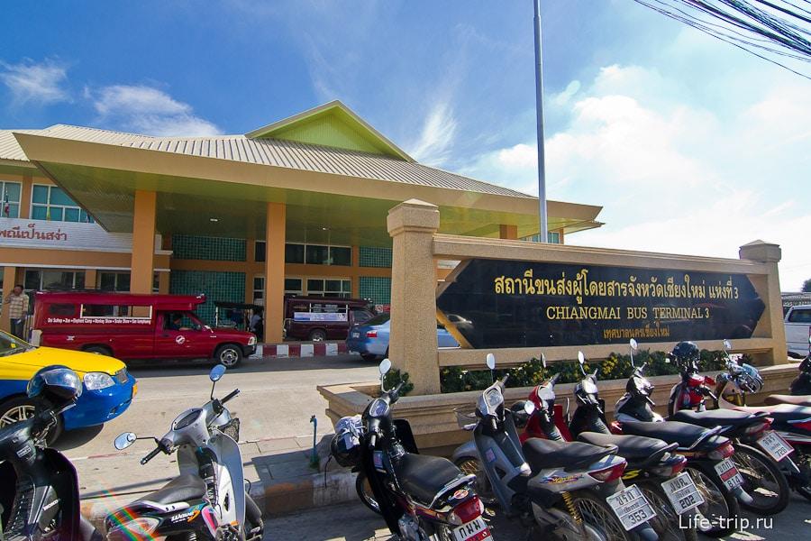 Arcade Bus Terminal - новое здание автовокзала в Чианг Май