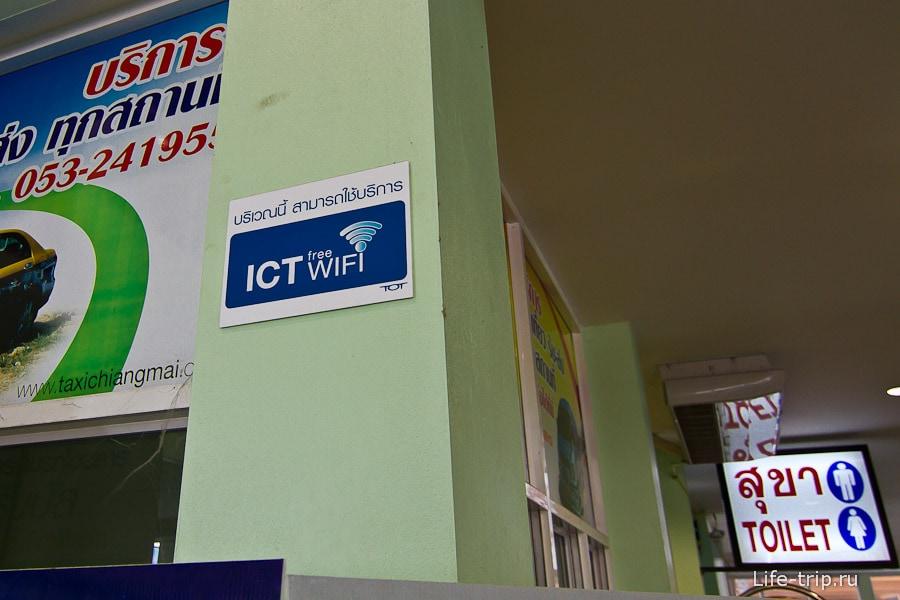 В новом здание автовокзала Чианг Май есть Wifi