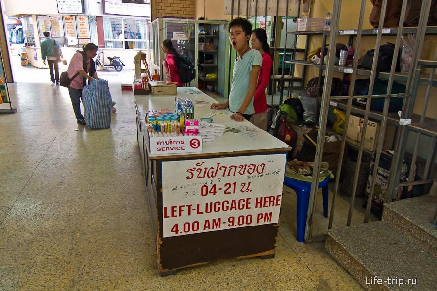 Камера хранения на автовокзале Чианг Май - старое здание