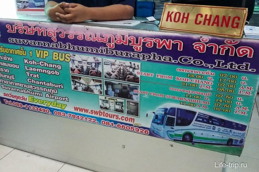 Минибасы и автобусы на Ко Чанг из аэропорта Бангкока