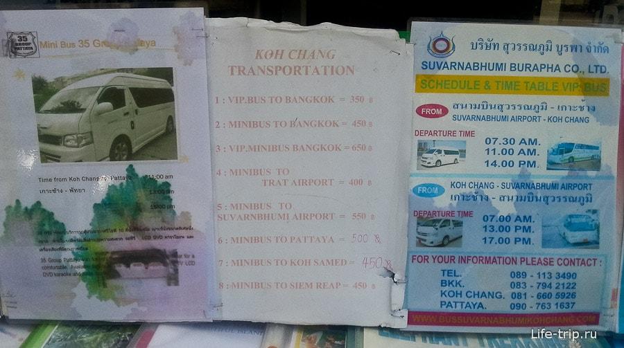 Расписание на автобусы и минибасы в турагенстве на Ко Чанге