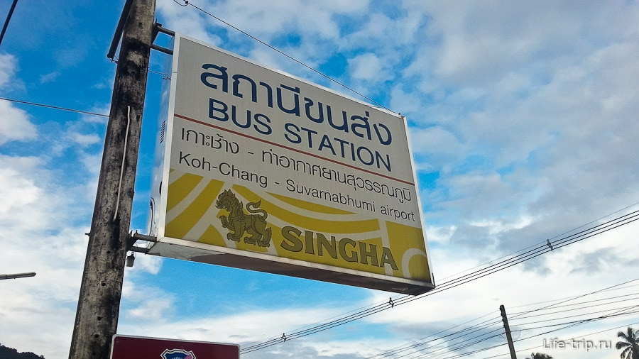 Bus Station на Ко Чанг - на самом деле просто офис компании