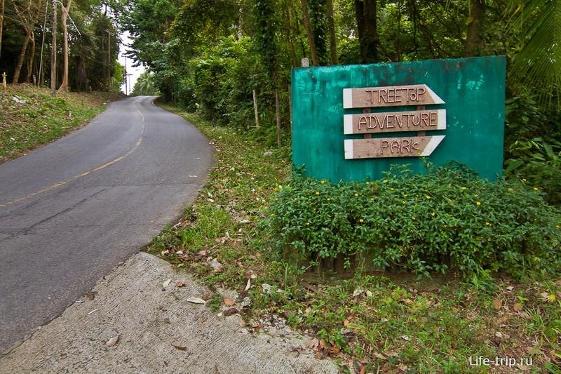 Поворот на Tree Top Adventure Park