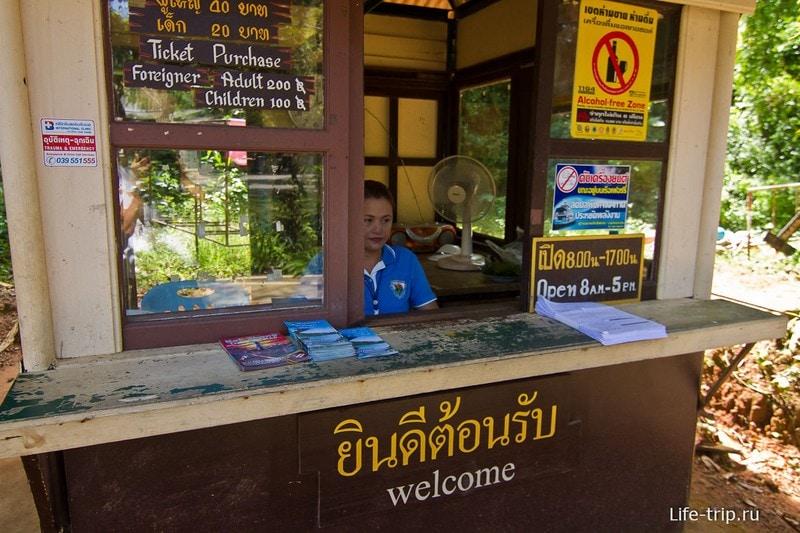 Стоимость посещения и время работы Than Mayom Waterfall
