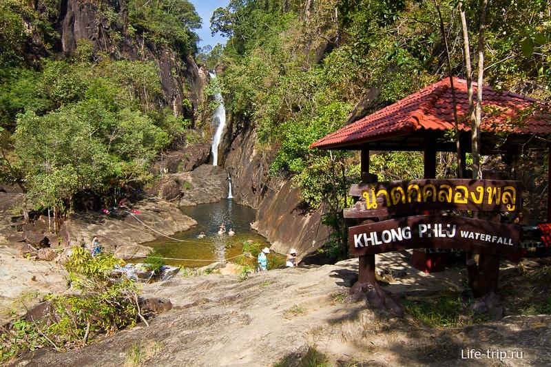 Водопад Клонг Плу - Klong Plu Waterfall
