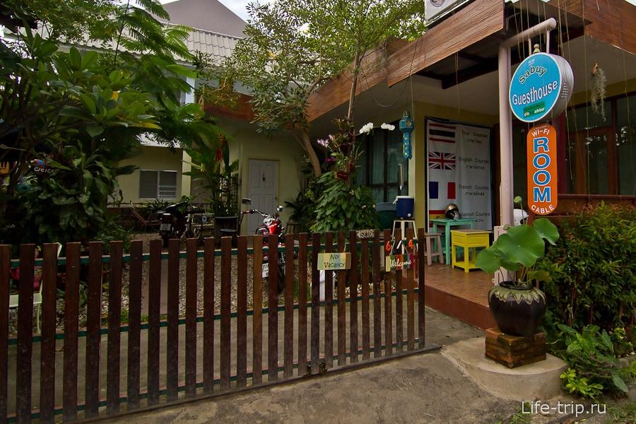 Sabay guesthouse