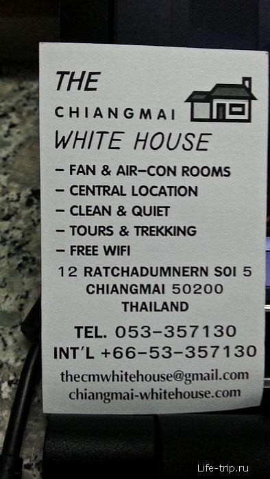 The Chiangmai White House