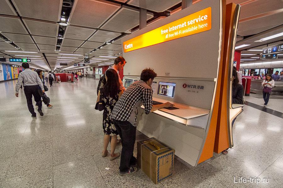 На некоторых станциях метро Гонконга есть бесплатный интренет