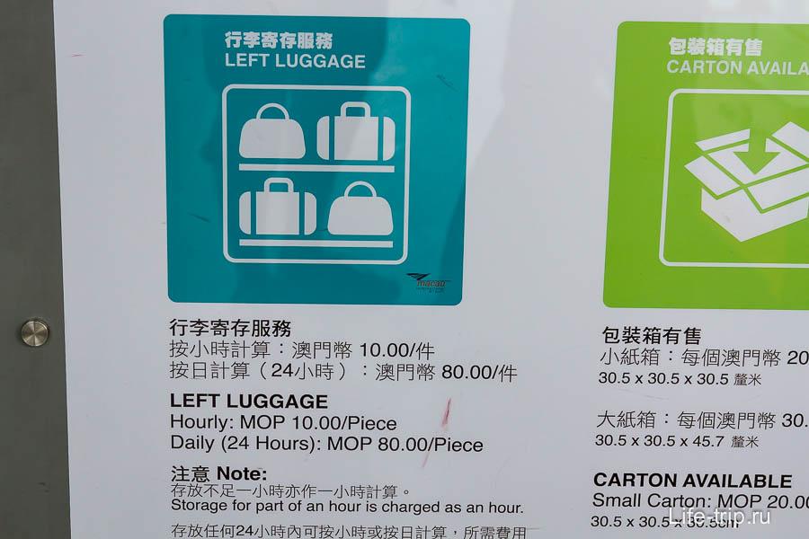 Камера хранения в аэропорту Макао