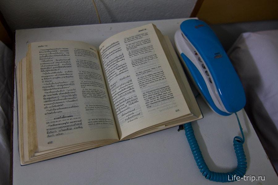 Можно читать библию вечерами на английском