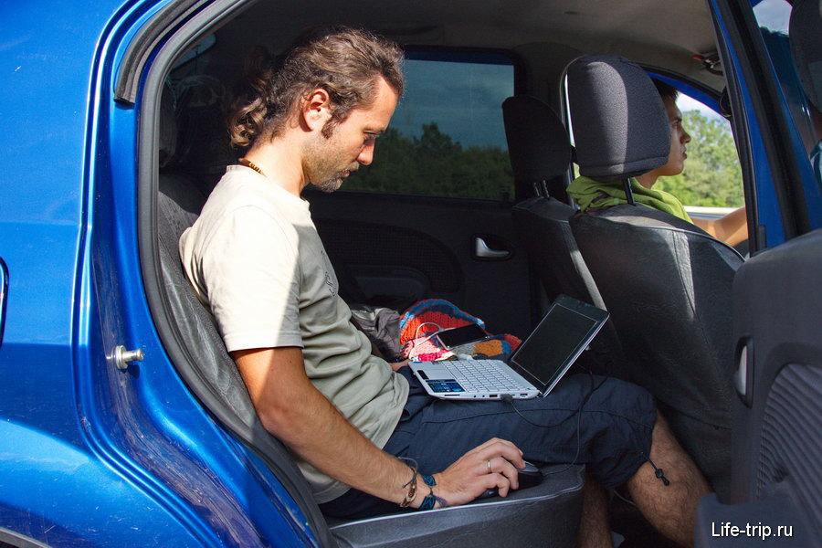 Даже в машине можно работать, если есть инвертор и интернет