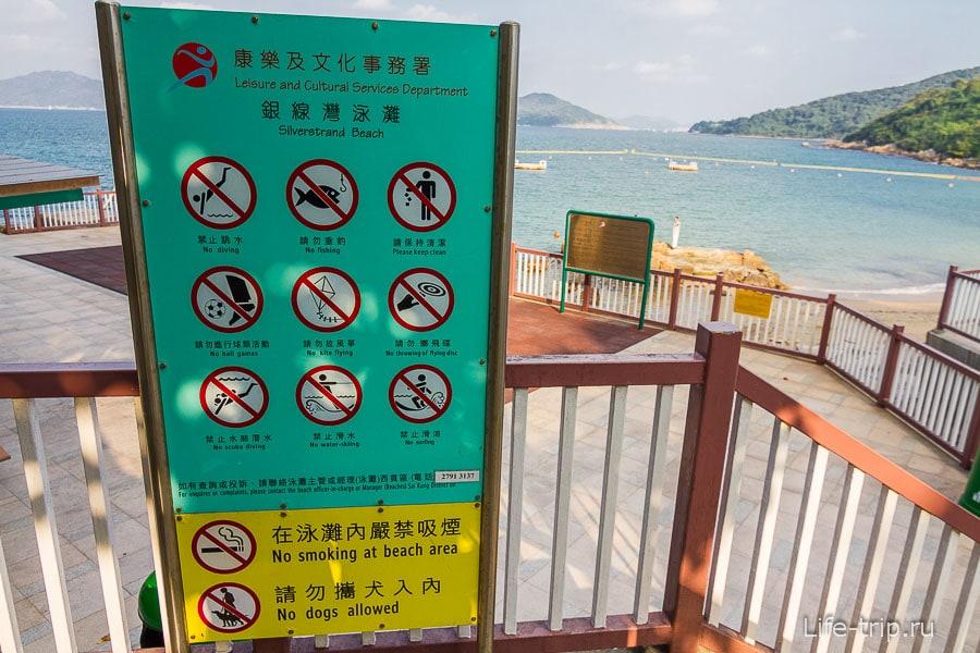 Silver Strand Beach в Гонконге (12)