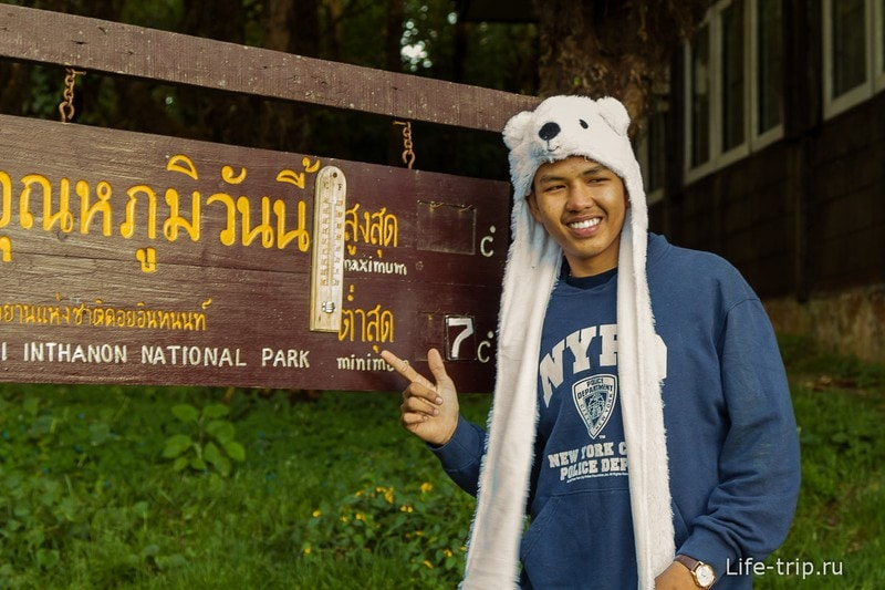 Национальный парк Doi Inthanon (45)