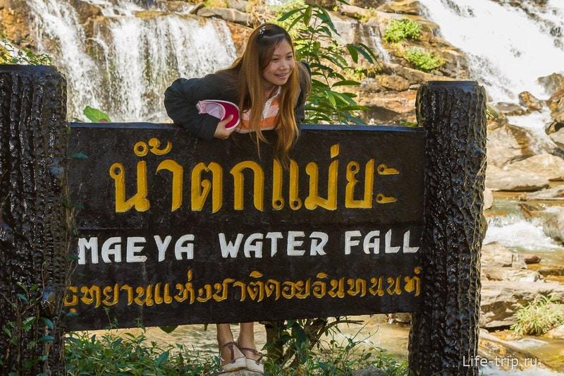 Национальный парк Doi Inthanon (6)