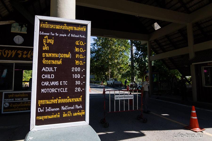 Цена на билет в национальный парк Doi Inthanon