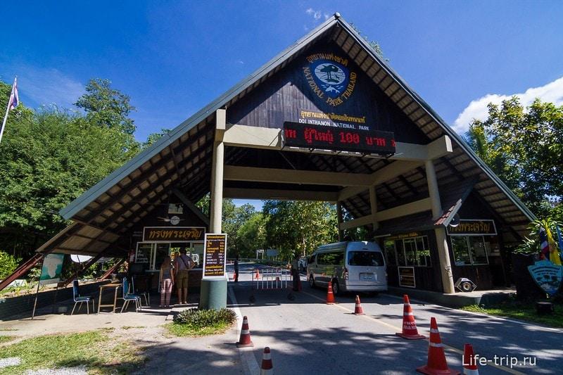 Въезд в основную часть парка Doi Inthanon