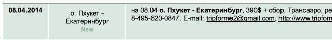 Дешевые билеты Пхукет-Екатеринбург