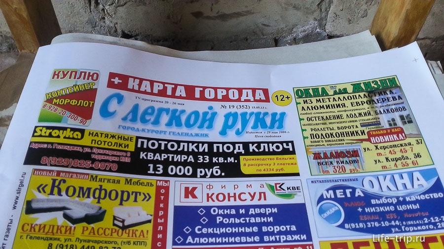 Газета С легкой руки