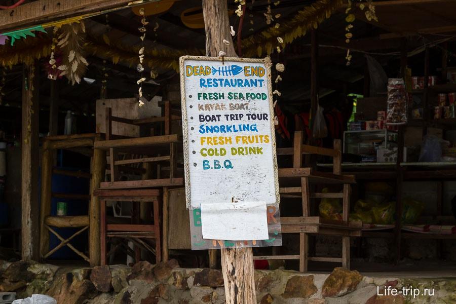 Около кафе Dead End можно взять в аренду каяк
