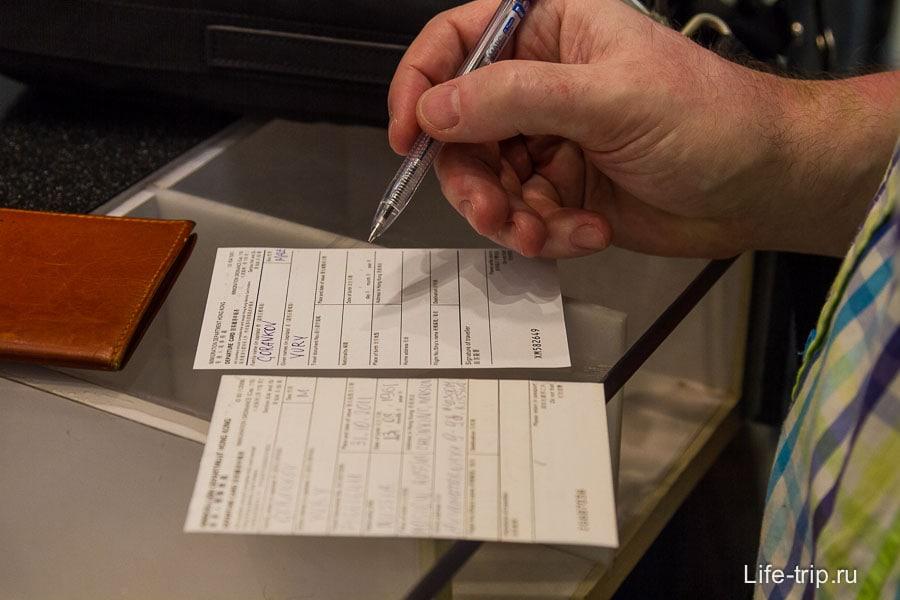 Перед выездом из Гонконга нужно заполнить иммиграционную карточку