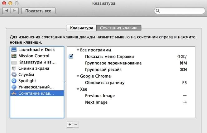 Настройка горячих кнопок на mac
