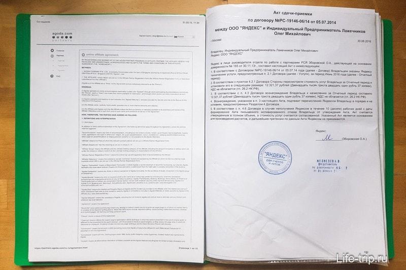 Первичные документы для ИП - моя папка