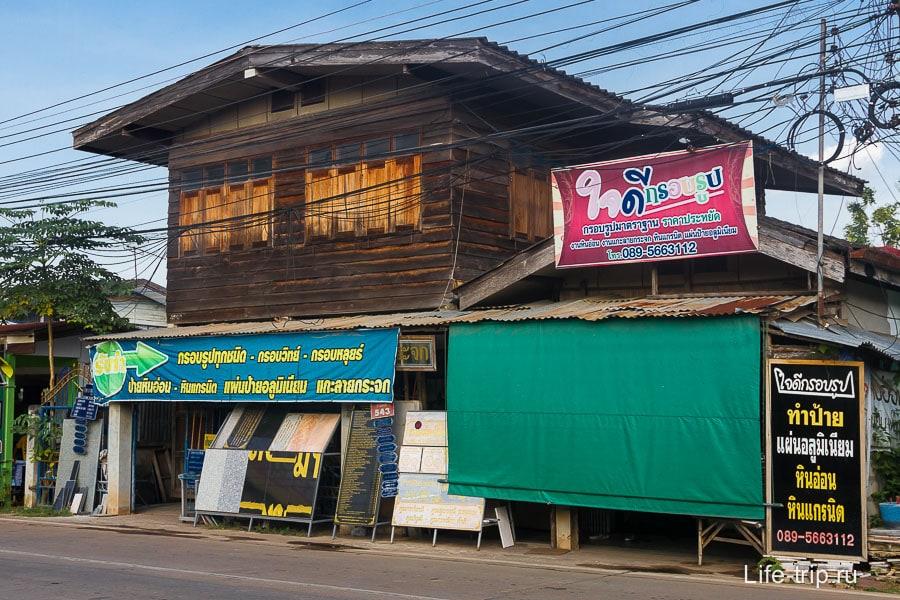 В нетуристических районах надписи только на тайском