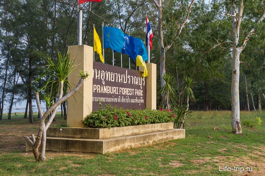 Pranaburi Forest Park