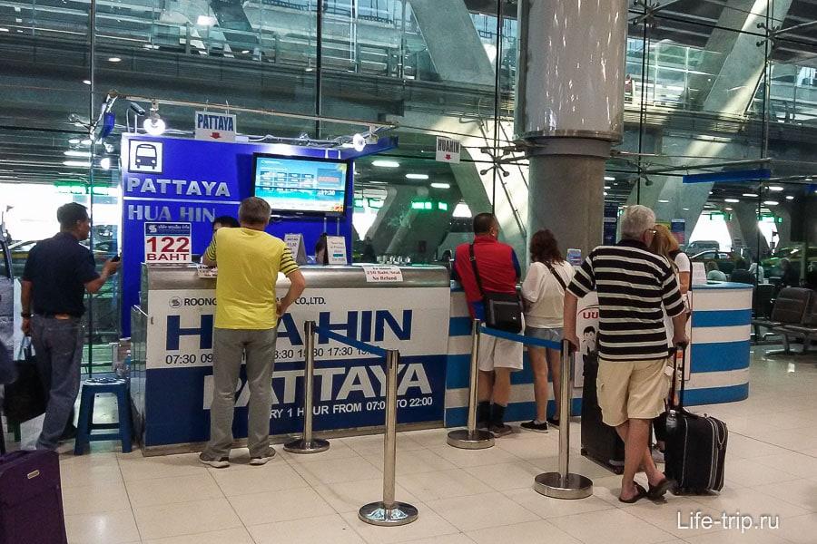 Тут продаются билеты в Паттайю и Хуа Хин