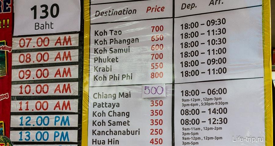 Цена на билеты от Као Сан